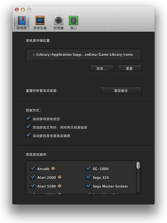OpenEmu-游戏库